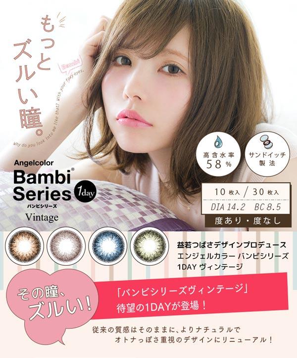banbi-vintage