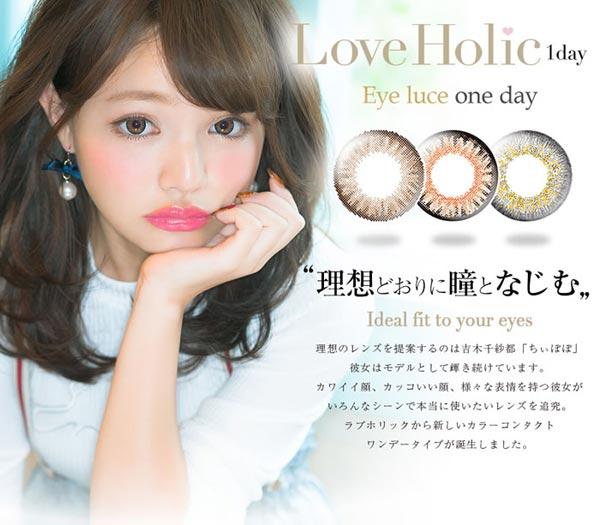 love-holic1