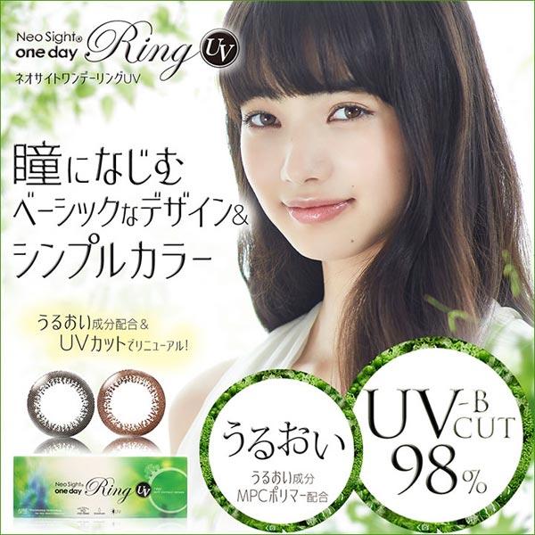 neosight-ring